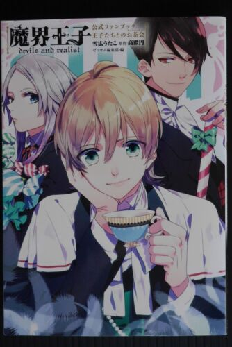"""JAPAN Makai Ouji Devils and Realist Fan Book /""""Oujitachi to Ochakai/"""""""