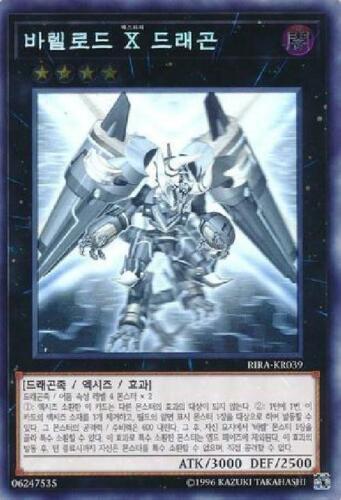Korean Borreload eXcharge Dragon RIRA-KR039 Ghost Rare Near Mint 5ZK