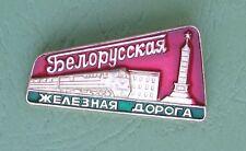 pin badge Belarusian railroad Minsk - Chemin de fer - Bielorussie