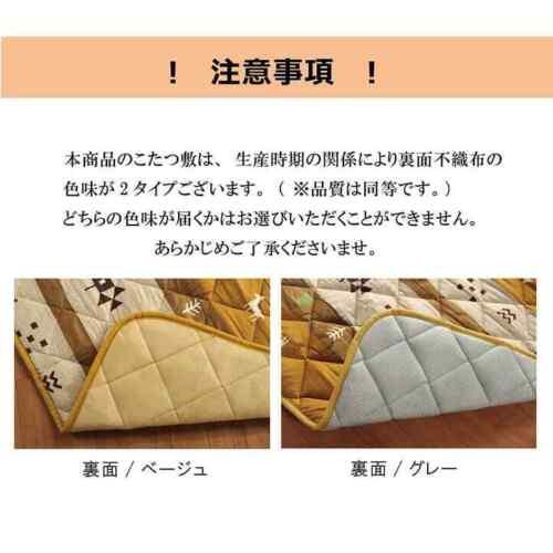 IKEHIKO Fluffy Kotatsu Futon 185x185cm /& Mat 190x190cm Set for 70-80cm 1 of 5
