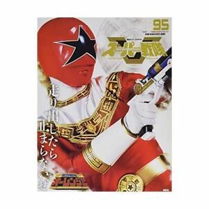 Ohranger-1995-Official-Guide-Book-Super-Sentai-Tokusatsu-Power-Rangers