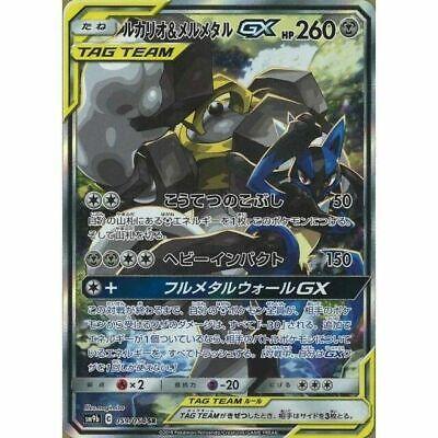 Full Art MINT Pokemon Card Japanese Lucario & Melmetal GX SR 059//054 SM9b