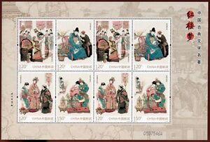 CHINA-2014-13-Mini-S-S-Dream-of-Red-Chamber-Classical-Literature-Stamp