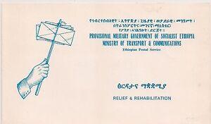 Ethiopia Presentation Folder 1977 Relief and Rehabilitation Commission - Cambridge, United Kingdom - Ethiopia Presentation Folder 1977 Relief and Rehabilitation Commission - Cambridge, United Kingdom