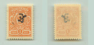 Armenia-1919-SC-90-mint-rta572