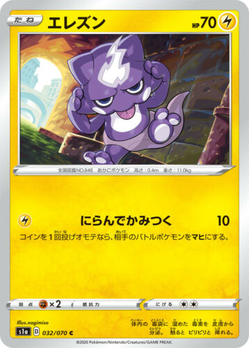 Japanese Pokemon Card S1a VMAX Rising Card 032//070 Toxel