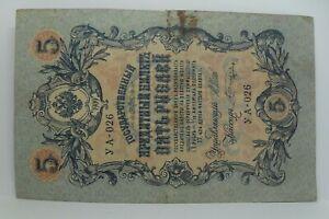 Km# 10b - 5 rubles 1909 - TB+ - Billet Russie - N7904