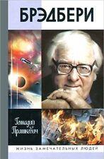 Ray Bradbury Biography of the great writer NEW Russian Брэдбери Prashkevich