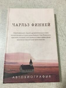 Charles-G-Finney-An-Autobiography-Russian-Edition-hard-cover