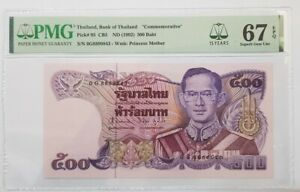 1992-THAILAND-500-BAHT-034-COMMEMORATIVE-034-PMG67-EPQ-S-GEM-UNC-Wmk-Princess-Mom