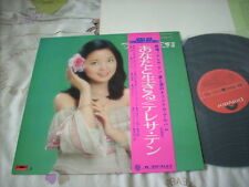 a941981 Teresa Teng  Japan LP MR3091 鄧麗君 絕唱 Green Cover LP