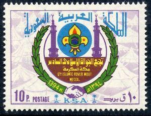 Stamp / Timbre Arabie Saoudite - Saudi Arabia - N° 395s ** 6° Jamboree Arabe Activation De La Circulation Sanguine Et Renforcement Des Nerfs Et Des Os