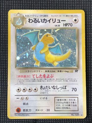 JapaneseDARK DRAGONITE Team Rocket RARE HOLO Pokemon Card No. 149 - Played