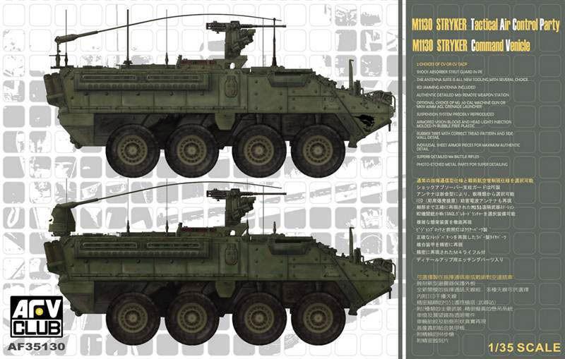 1 35 AFV Club M1130 Stryker TACP CV Tactical Air Control Party Vehicle