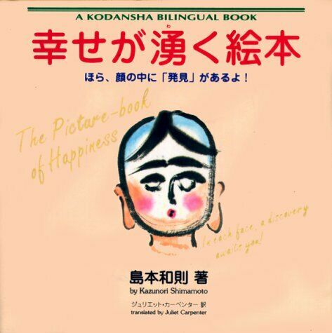 The Picture-Book of Happiness  In Each Face  a Discovery Awaits You