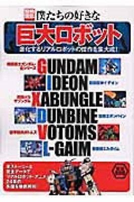 "Bokutachi No Sukina Kyodai Robot ""japanese Robots Anime Analytics Guide Art Book Animation Art & Characters Price Guides & Publications"