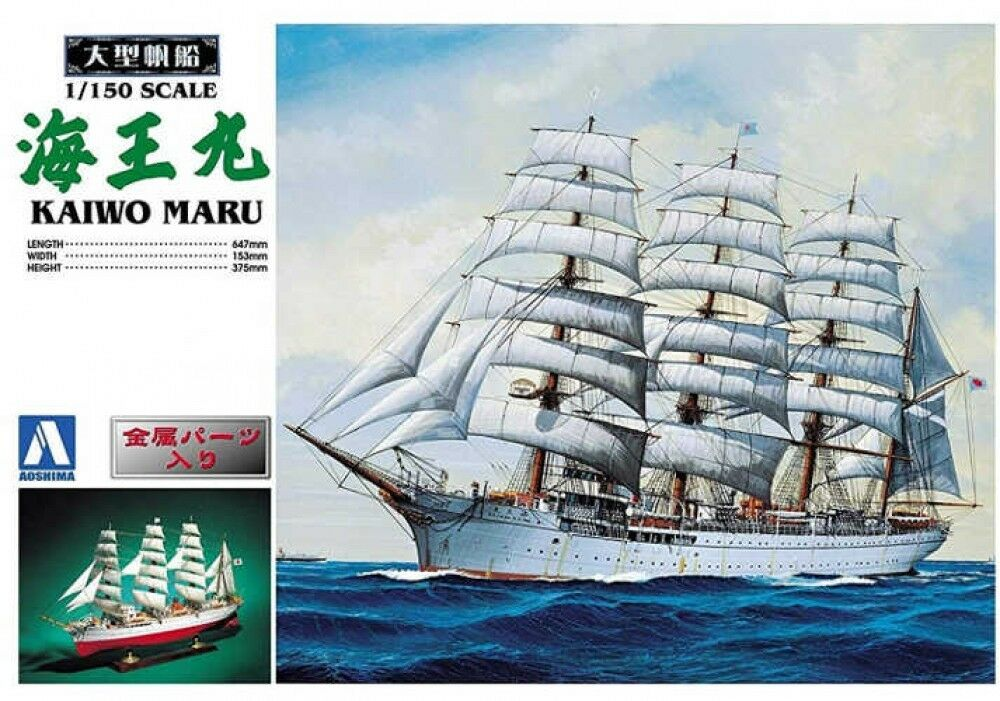 AOSHIMA 1 150 No.02 Large Sailing Ship Kaiwo Maru Modell Kit Fast ship Japan EMS