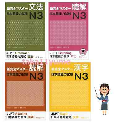 Set of 4 JLPT N3 Japanese Language Proficiency Test Shin Kanzen Master New  9784883196104 | eBay