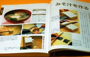 Knowledge-and-basic-recipe-of-Japanese-food-photo-book-from-Japan-rare-0021