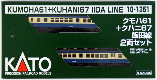 Kato 10-1351 KUMOHA 61 + KUHANI 67 Iida Line 2 Cars Set  N scale