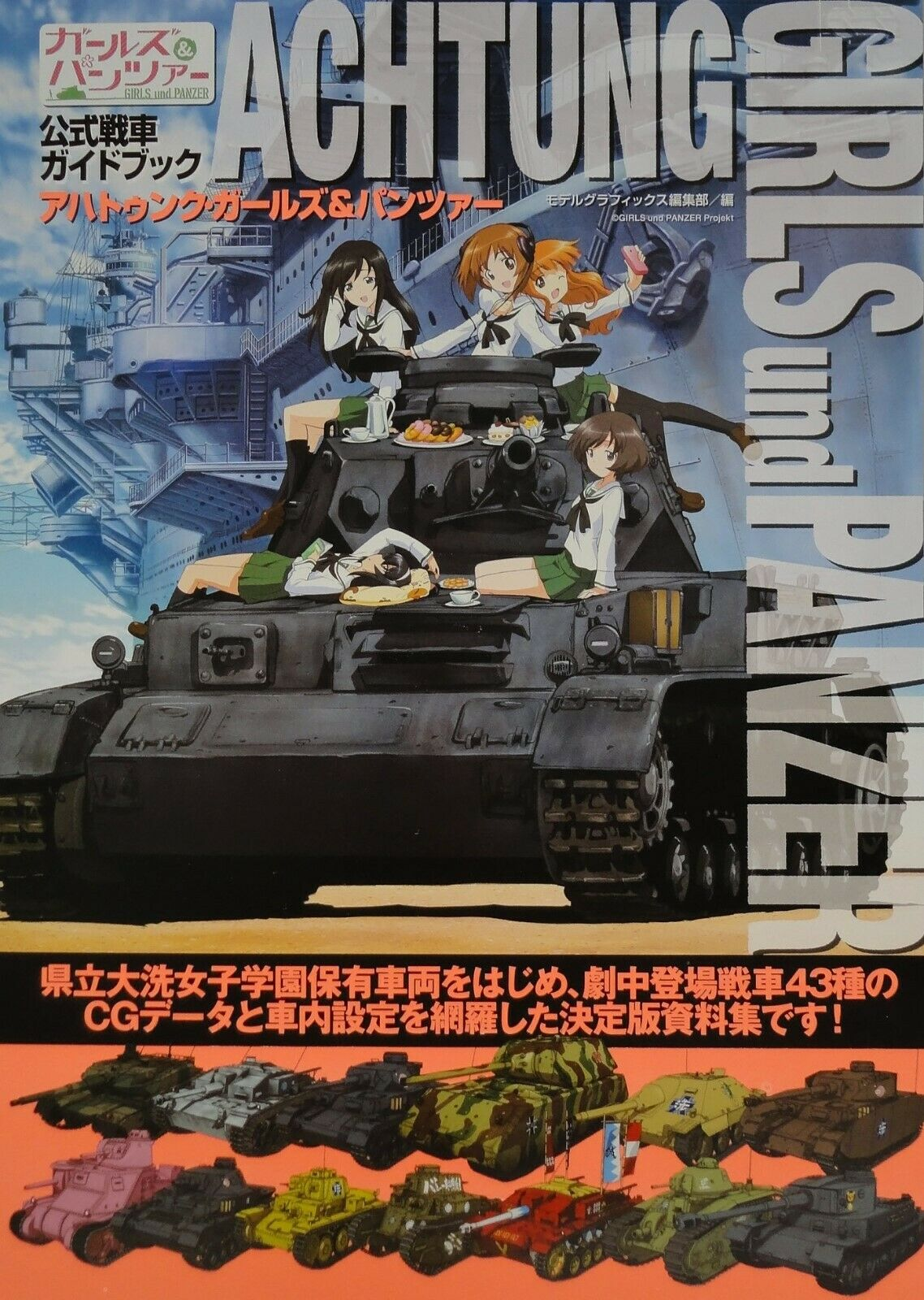 Girls und Panzer Anime Manga Art and Guide Book