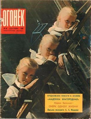 """Aspiring #39 Setbember 1960 Russian Life Magazine Fire Jumpers Cuba Very Good 9 3/4 X 13"""" Reputation First"""