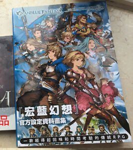 Details About Granblue Fantasy Graphic Archive Art Illustration Cygames Book Artbook Custome