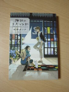 Umibe-no-Etranger-YAOI-Manga-KII-Kanna