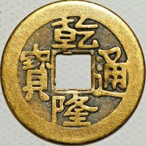China Qing Dynasty Cash 1736-1795 Qian-long Bao U223
