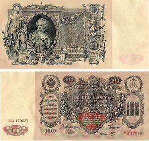 russian 100 ruble 1910 banknote ma 179831 ebay