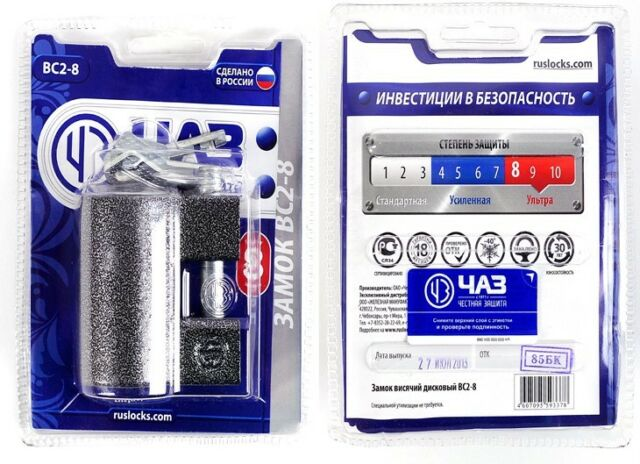 Russian Padlock. VS2-8 Highest security grade- Brand NEW. Made In Russia