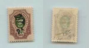 Armenia 🇦🇲 1920 SC 155 mint handstamped type F or G black . f7324