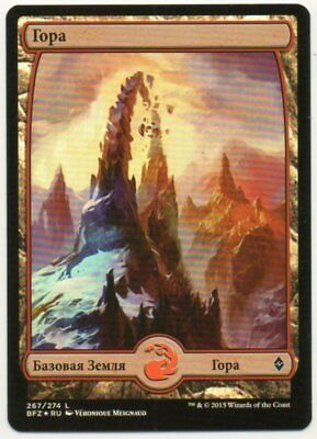 Magic the Gathering MTG Mountain Battle for Zendikar  266 LP FOIL