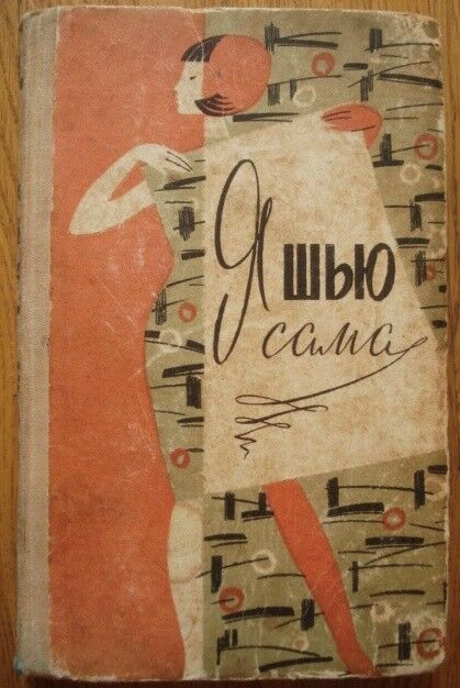 Dress-making course Sewing Russian Soviet manual book 1967