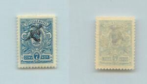 Armenia 1919 SC 95 mint black Type C . rtb231