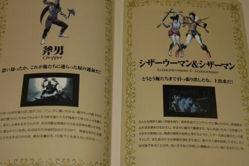 "JAPAN Clock Tower 3 /""Survival Guide/"""