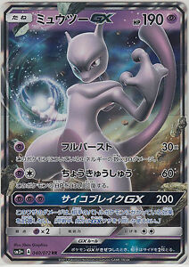 Japanese Holo Mewtwo Near Mint GX Sm3 Pokemon