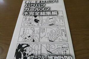Il-Powerpuff-Girls-Doujinshi-Handm-B5-40pages-Birshtdaysuit-Shaseimashita-Ppg