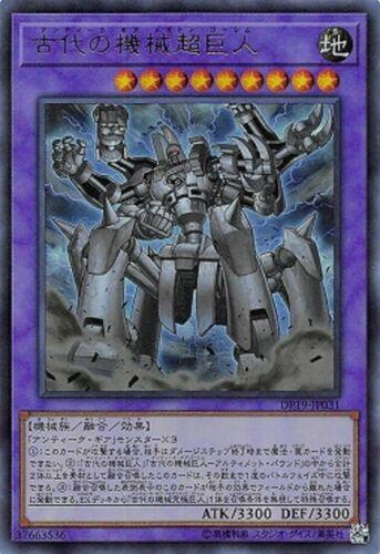 Ultra Yugioh DP19-JP031 Ancient Gear Megaton Golem Japanese