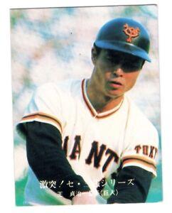 Details About Rare Sadaharu Oh 王貞治 1976 Vintage Japanese Baseball Cards Yomiuri Giants Calbee