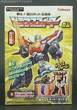SONIC BOMBER Kabaya Transformers Set #2 of 3 BIG POWERED 2012 New