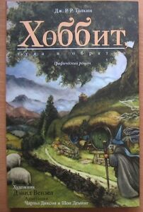 Russian-Book-The-Hobbit-Tolkien-2015-Child-Kid-Big-Moscow-Children-Comics-Pictur