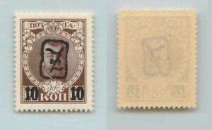 Armenia 🇦🇲 1919 10k on 7k mint handstamped - a black Romanov . f7097
