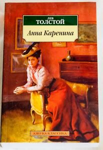 Anna-Karenina-by-Leo-Tolstoy-in-Russian-language