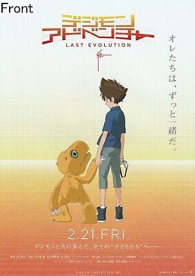 Digimon Adventure Last Evolution Kizuna Promotional Poster TypeA