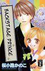 Backstage Prince 01 von Kanoko Sakurakouji (2013, Taschenbuch)