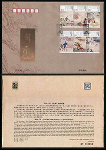 CHINA 2014 PFSZ074 (2014-29) Qu of the Yuan Dynasty Silk CC/FDC