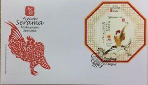 Malaysia FDC with Miniature Sheet - Ayam Serama Bandung Overprint 2017