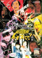 Cho Ninja Tai Inazuma! (2006) English Sub_Japanese Movie _ DVD _Hiroya Matsumoto