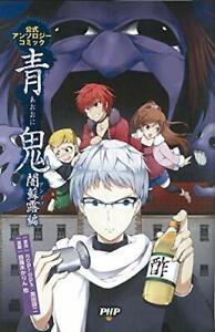Aooni Ao Oni Anthology Comic Manga Japan Ansoro Hen 9784569820156